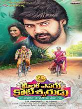 Watch Meelo Evaru Koteeswarudu (2016) DVDScr Telugu Full Movie Watch Online Free Download