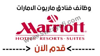 وظائف فندق ماريوت بالامارات عدة تخصصات