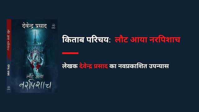 किताब परिचय: लौट आया नरपिशाच | देवेन्द्र प्रसाद