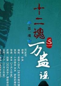 Ballad of Ten Thousand Gu – Chapter 2