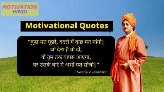 Swami Vivekanand Motivational Quotes in Hindi