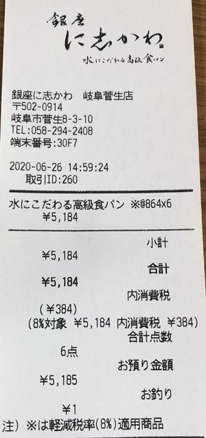 銀座に志かわ 岐阜管生店 2020/6/26 のレシート