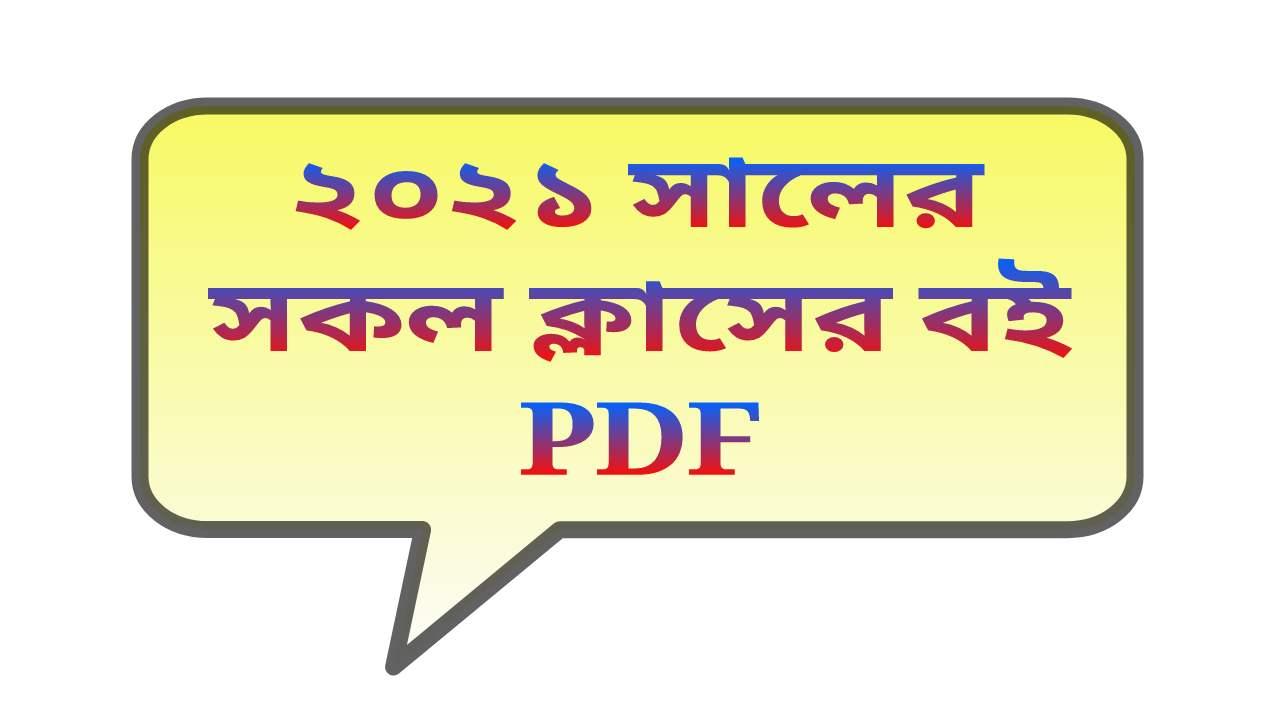 ২০২১ সালের সকল ক্লাসের বই PDF | NCTB All Book 2021 PDF download