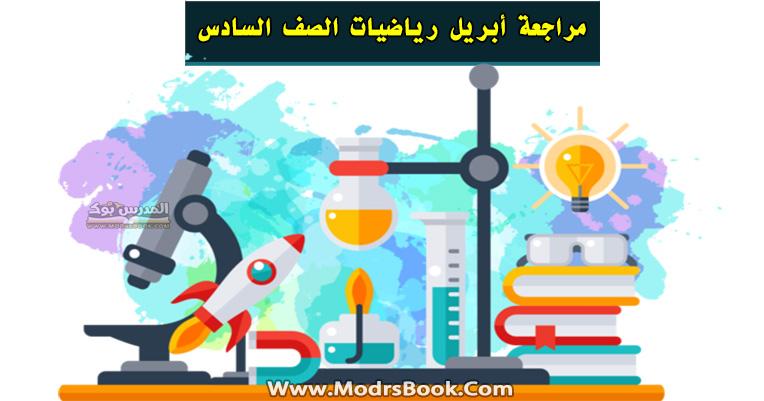 مراجعة شهر ابريل اختيار من متعدد  رياضيات للصف السادس الابتدائي, مراجعة ابريل في رياضيات منهج الصف السادس الابتدائي, 2021, مراجعة شهر ابريل رياضيات السادس الابتدائي,