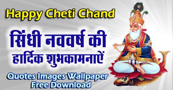 झूलेलाल जयंती के शुभकामना संदेश   Jhulelal Jayanti Wishes Quotes-Sindhi New Year Wishes