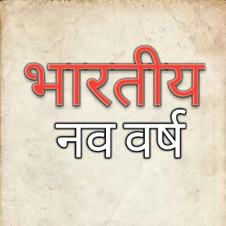 भारतीय नव वर्ष