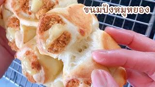 ขนมปัง เหนียวนุ่มสูตรอร่อย ที่หลายคนติดใจ
