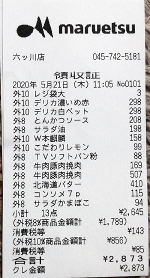 マルエツ 六ッ川店 2020/5/21 のレシート