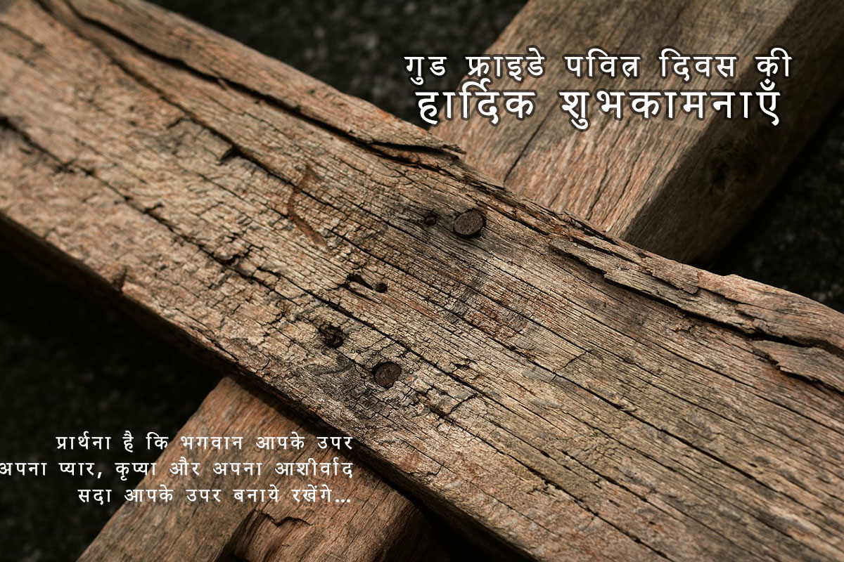 Good Friday Wishes in Hindi