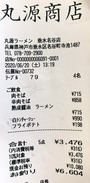 丸源ラーメン 垂水名谷店 2020/6/20 飲食のレシート