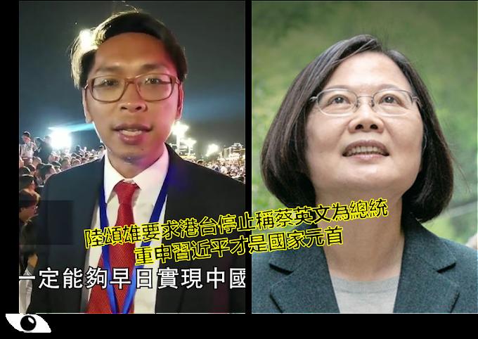 陸頌雄要求港台停止稱蔡英文為總統 重申習近平才是國家元首