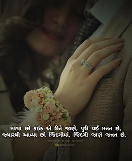 gujarati shayari on friendship