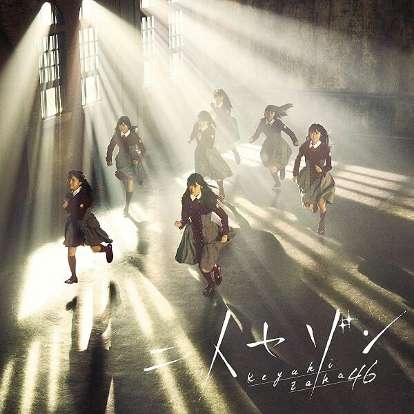 てちねるゆいちゃんず (欅坂46 (Keyakizaka 46)) – 夕陽1/3 (Sunset 1/3) Lyrics 歌詞