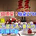 办五星级婚宴!每桌2786令吉,菜色竟是「蛋炒饭+蛋花汤+番茄炒蛋」...新娘气到睡不着!