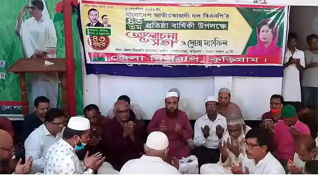 Discussion meeting on the 43rd founding anniversary of BNP in Kurigram