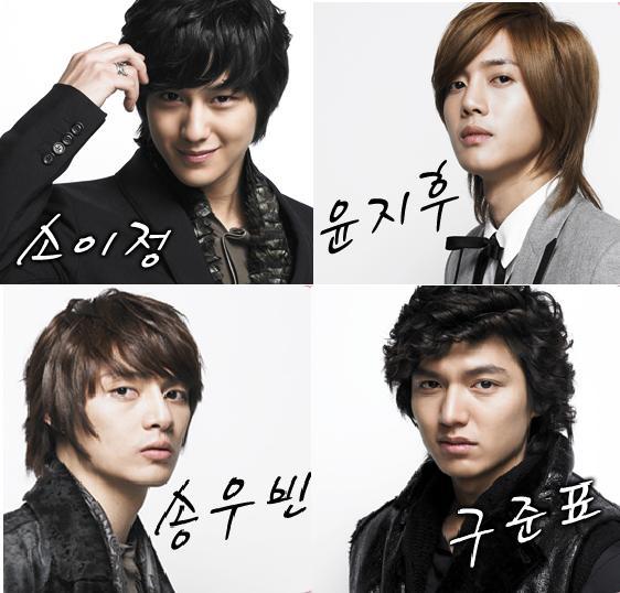 Boys Over Flowers Im Ye Jin: Asian Love: Lee Min Ho