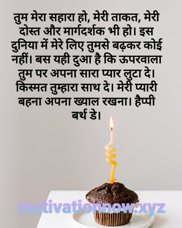 birthday shayari in hindi for girlfriend