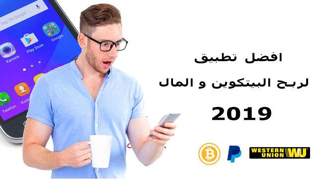 ربح البيتكوين مجانا  افضل تطبيق لربح البيتكوين و المال 2019