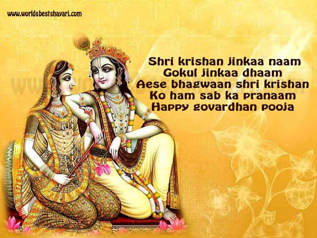 Shree Krishna Bhagwan_Goverdhan Puja