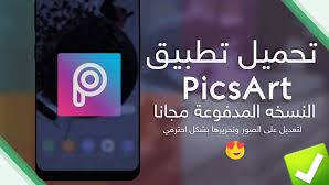 تنزيل تطبيق Picsart النسخة المدفوعة مجانا