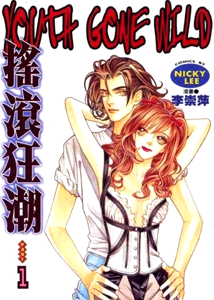Youth Gone Wild Manga