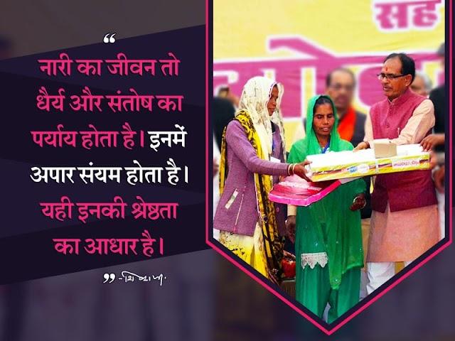Women Quotes in Hindi - Shivraj Singh Chouhan