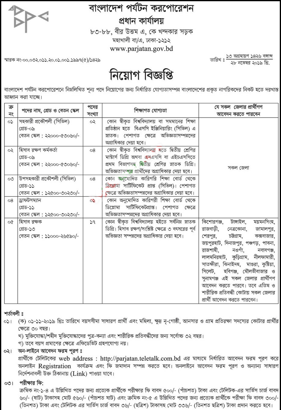 Bangladesh Parjatan Corporation Job Circular 2019