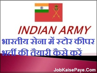 How to prepare for store keeper recruitment in Indian Army