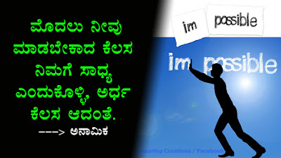 Kannada Quote