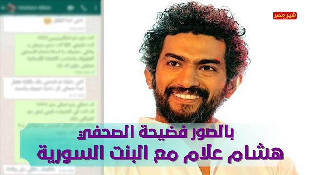 """من هو هشام علام الذي لقب """"بالمغتصب المصري"""""""