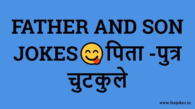 Father and Son jokes-पिता -पुत्र चुटकुले