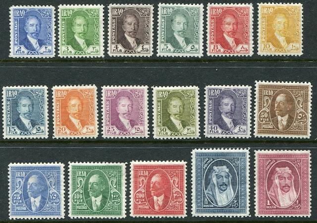 Iraq 1932 stamp set