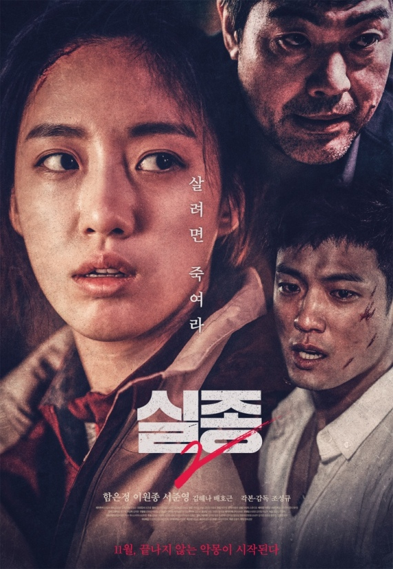 Sinopsis Film Korea 2017: Missing 2 / Siljong 2 / 실종 2