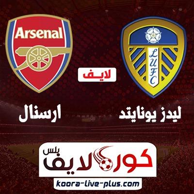 بث مباشر مباراة ارسنال وليدز يونايتد