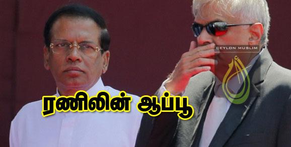 நிதியில் கை வைத்தது UNP: ஜனாதிபதிக்கே ஆப்பூ