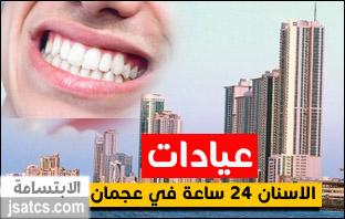عيادة أسنان ٢٤ ساعة في عجمان