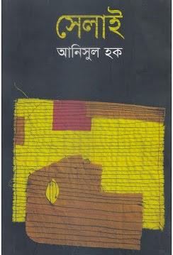 Selai by Anisul Hoque (Boimel 2014)