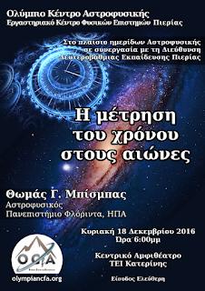 """""""Η μέτρηση του χρόνου στους αιώνες"""". Ανοικτή ομιλία, 18 Δεκεμβρίου 2016"""