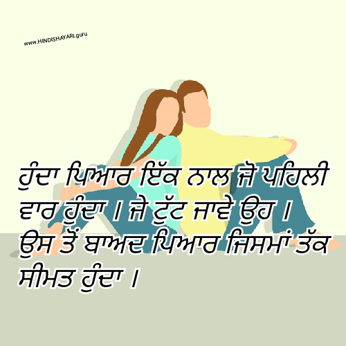 Punjabi Status Download
