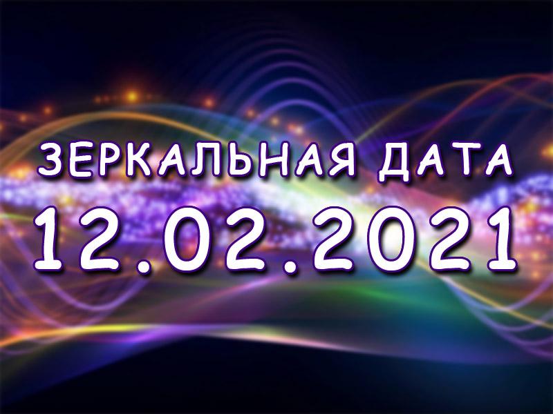 зеркальная дата 12 02 2021