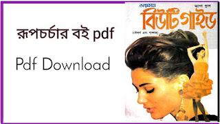 রূপচর্চার বই pdf ও রুপচর্চা বিষয়ক টিপস