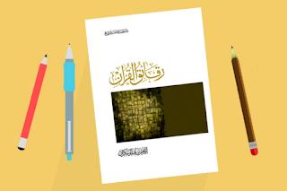تحميل كتاب رقائق القرآن pdf تأليف إبراهيم السكران