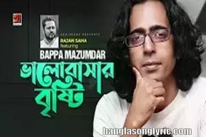Bhalobashar Bristy