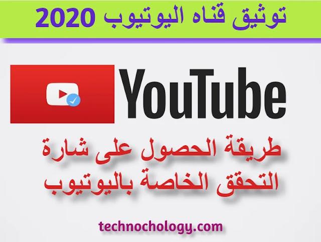 توثيق قناه اليوتيوب 2020 | طريقة الحصول على شارة التحقق الخاصة باليوتيوب