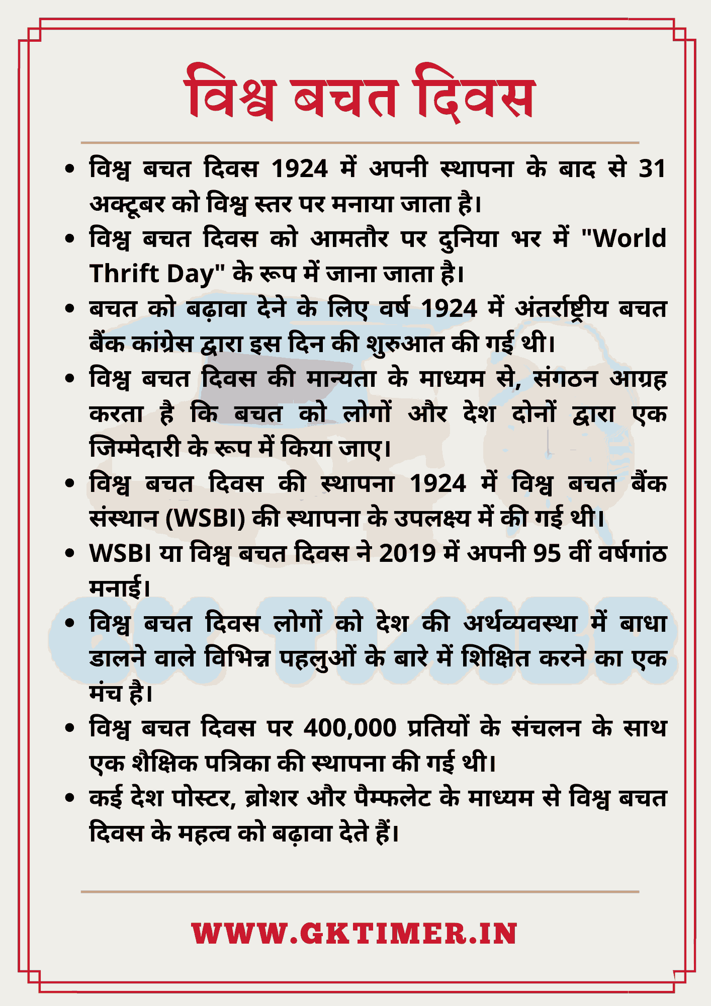 विश्व बचत दिवस पर निबंध   Essay on World Savings Day in Hindi   10 Lines on World Savings Day in Hindi