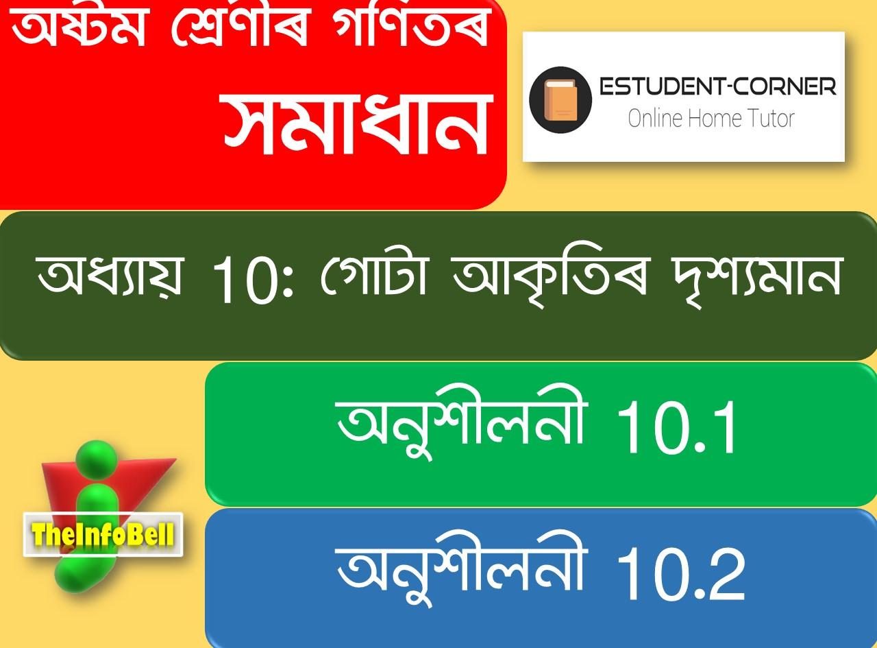 Class: 8, Lesson: 10, গোটা আকৃতিৰ দৃশ্যমান, Exercise 10.1 and 10.2| Math Solutions | Assamese