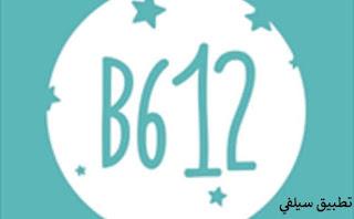تحميل وتنزيل تطبيق B612  سيلفي B612 Selfiegenic Camera للتصوير