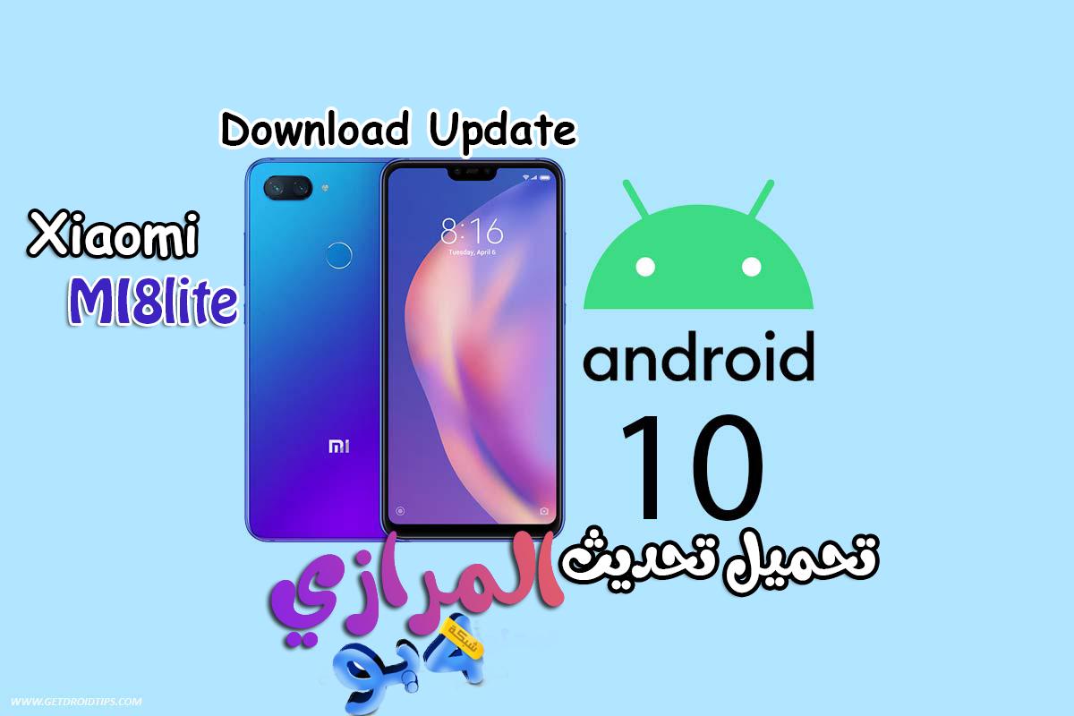تحميل تحديث Download Update Xiaomi Mi 8 Lite Android 10