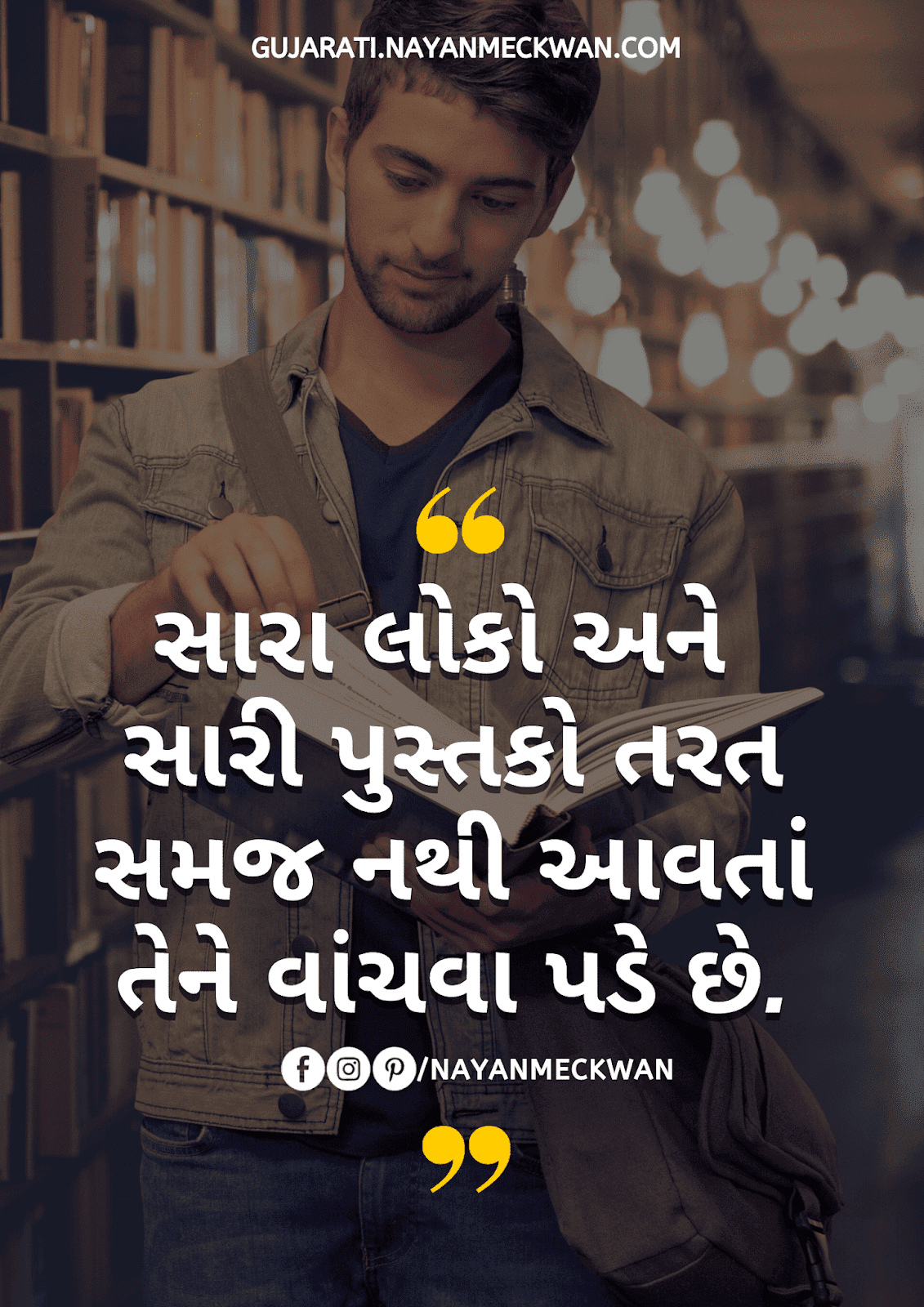 Best Gujarati inspiring motivational quotes સ્ટેટ્સ ફોટો 2020