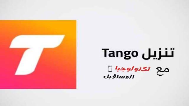 تطبيق تانجو tango